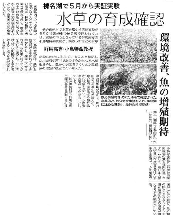 9月23日上毛新聞
