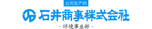 公司生产的 石井商事株式会社