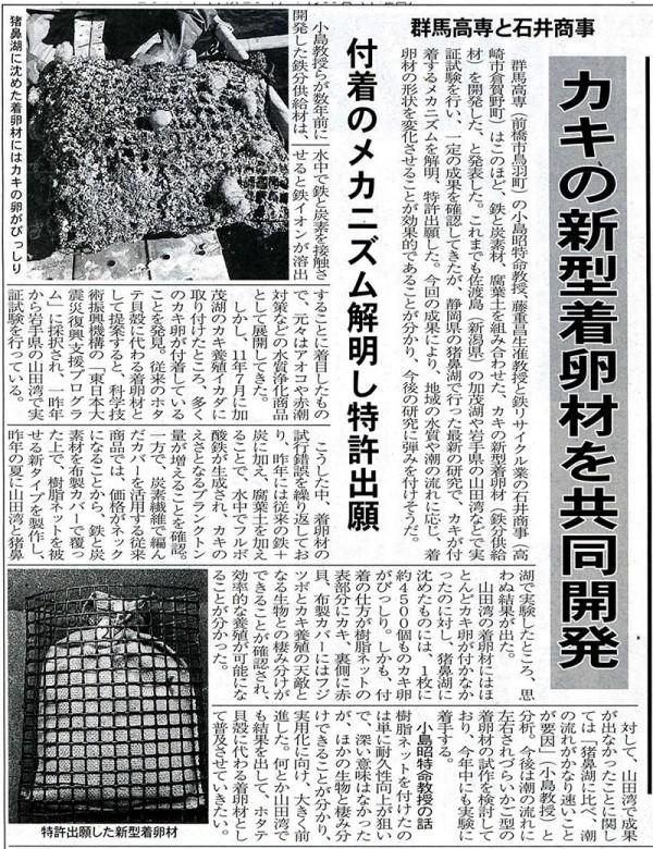 20140130ぐんま経済新聞