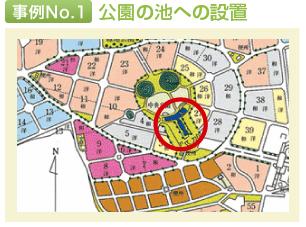 事例No.1 公園の池への設置