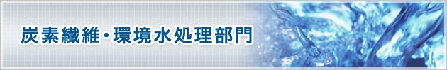 炭素繊維・環境水処理部門