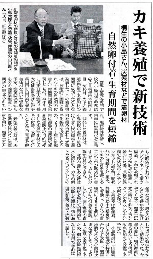 20140117桐生タイムス