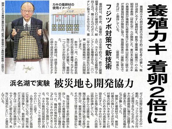 20140122中日新聞