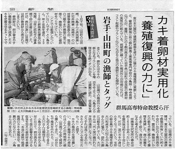 朝日新聞2014-03-14