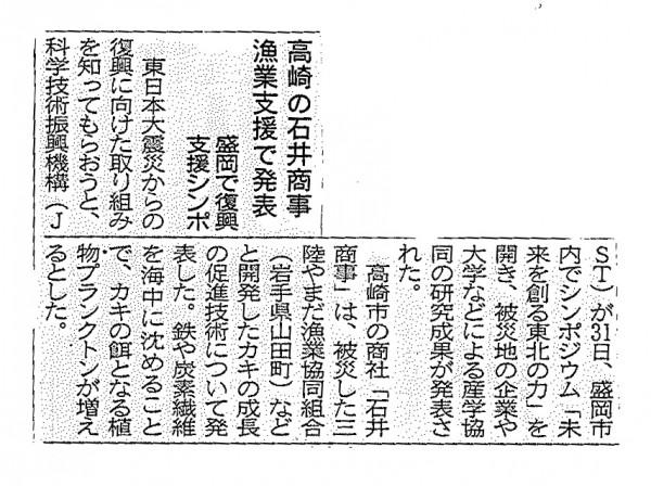 2014-08-01-上毛新聞