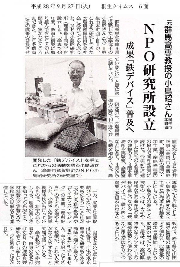 20160927桐生タイムス